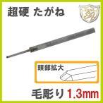 S&F 超硬タガネ 毛彫り  サイズ 1.3mm