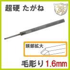 S&F 超硬タガネ 毛彫り  サイズ 1.6mm
