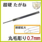 S&F 超硬タガネ 丸毛彫り  サイズ 0.7mm