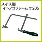 Europestyle 糸鋸フレーム NO.205 80mm