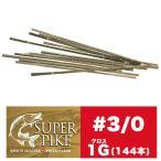スイス製 糸鋸刃 SUPER PIKE (スーパーパイク)#3/0 1G