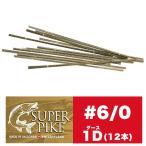 スイス製 糸鋸刃 SUPER PIKE (スーパーパイク)#6/0 1D