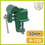 バイス 万力 クラフト 工具 固定  Unic ベンチバイス 50mm H-122