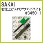 SAKAI 旋盤 アタッチメント 右仕上げスロアウェイバイトNo,3450-1