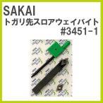 SAKAI 旋盤 アタッチメント ドガリ先スロアウェイバイトNo,3451-1
