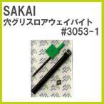 SAKAI 旋盤 アタッチメント 穴グリスロアウェイバイトNo,3053-1