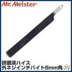 旋盤 バイト 切削工具 / ミスターマイスター研磨済ハイス外ネジインチバイト8mm角