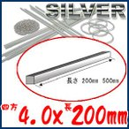 SV950 銀角材 厚み4.0mm 長さ200mm シルバー アクセサリーパーツ 材料 地金 銀 手作り キット 銀細工 リング ピアス