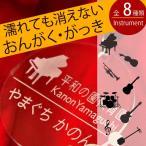 名札 入園祝い 幼稚園バッグ用 名前キーホルダー(音楽・楽器シリーズ)ピアノ 教室 グッズ