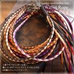 Wallet Chain - ウォレットチェーン 4本編みコンビ 革財布 レザーウォレット バイカーズウォレット と相性抜群 4rope-mix