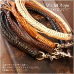 Wallet Chain - ウォレットチェーン 8本編み 革財布 レザーウォレット バイカーズウォレット と相性抜群 ハンドメイド 8rope