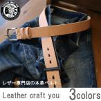 本革ベルト メンズ バファローレザー 本革 レザーベルト 牛革 belt-pl002