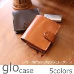 本革 グローケース サドルレザー glo 牛革 グローカバー グロー専用ケース glo001