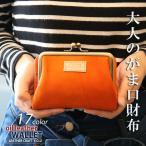 がま口 財布 二つ折り財布 がま口財布 レディース 本革 革 コインケース 小銭入れ コンパクト レザー ハンドメイド gma-mu003