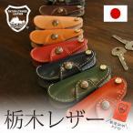 キーケース スマートキーケース 栃木レザー 本革 日本製 key-qu009