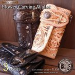 レザーウォレット / カービング / 3つ折り / 財布 / 長財布 / 蛇革 / バイカーズウォレット / lwt-ncv029