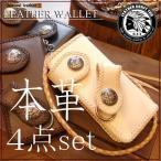 バイカーズウォレット 財布 レザーウォレット 長財布 革財布  メンズ 牛革 ハンドメイド ギフトに人気 lwt-sp001