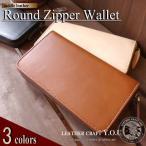 財布 ラウンドジップ ラウンドファスナー 長財布 本革 レザー/zip-pl002