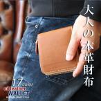 二つ折り財布 ミニ財布 小さい財布 ラウンドファスナー 極小財布 コンパクト 革財布 2つ折り財布 メンズ レディース 本革 レザー ハンドメイド zipsw-mu002