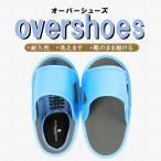 オーバーシューズ 靴のまま履ける スリッパ