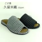 畳スリッパ Lサイズ  タタミ ゴザ中 夏用 日本製