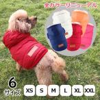 犬 ダウン 風 ジャケット 服 セール 寒さ対策  柔らかい 裏起毛 防寒 安い 暖かい 散歩 上着 春 冬 犬の服
