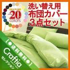 新20色羽根布団洗い替え用布団カバー3点セット(ベッドタイプ:セミダブル)