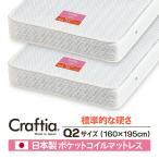 ショッピングマットレス マットレス ポケットコイルマットレス クイーンQ2(2枚組) ジュノ