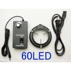 6ヶ月保障付き 実体顕微鏡用リングLED照明ライト 白色LED60個