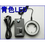 送料無料 6ヶ月保障付き 実体顕微鏡用リングLED照明ライト 青色LED56個 傷 汚れ検査