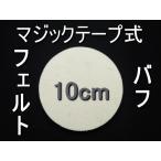 マジックテープ式 フェルトバフ ポリッシャー 10cm  1枚 研磨バフ 御影石 大理石 金属などに