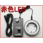 送料無料 6ヶ月保障付き 実体顕微鏡用リングLED照明ライト 赤色LED56個 傷 汚れ検査