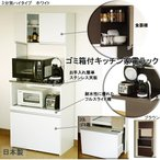 ステンレス天板のゴミ箱付キッチン家電ラック ハイタイプ3分別 ( 炊飯器 コンセント付 国産 ごみ箱 ゴミ箱 木製 )