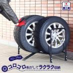 スロープ付き タイヤラック 日本製 耐荷重80kg