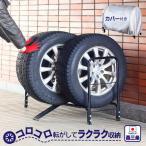 スロープ付き タイヤ収納ラック カバー付き 燕三条製