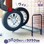 スロープ付き タイヤ収納ラック ワイド 燕三条製