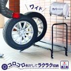スロープ付き タイヤ収納ラック ワイド カバー付き 燕三条製
