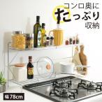 Yahoo!クラフトパークK5 Yahoo!店鍋や調味料が置ける コンロ奥ラック 幅78cmタイプ 日本製