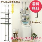 おしゃれな突っ張りラダー洗濯機ラック 棚3段セット Fresco