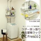 おしゃれな突っ張りラダー洗濯機ラック スライド棚セット Fresco