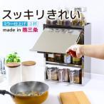 ピカピカなステンレス製調味料ラック 調味料ポット3