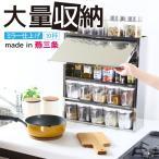ピカピカなステンレス製調味料ラック 調味料ポット10個付き 日本製  スパイスラック