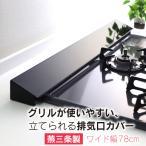 川口工器 油汚れが垂れにくい排気口カバー 日本製  78 cm  18700