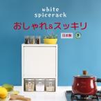 フラップ扉 白い 調味料 ラック・ポット3杯 日本製 ス