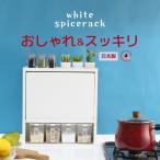 フラップ扉 白い 調味料 ラック・ポット4杯 日本製 ス
