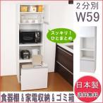 人工大理石天板家電ラック ハイ 2分別 幅59cm   ゴミ箱付き 日本製 レンジ台 キッチン ラック 食器棚