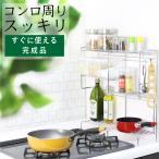 コンロサイドラック 調味料もキッチンツールもまとめて収納 日本製