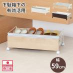 下駄箱下 収納 シューズラック 木製 幅59cm 日本製 6足 収納
