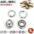 スナップボタン 5組  打ち具  金属 手芸材料 ハンドメイド ボタン