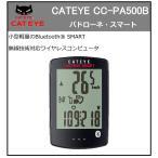 CATEYE CC-PA500B パドローネ スマート サイクルコンピューター キャットアイ